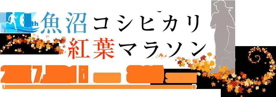 魚沼コシヒカリ 紅葉マラソン 公式ウェブサイト / 2017.10.15(SUN) 8:30 START
