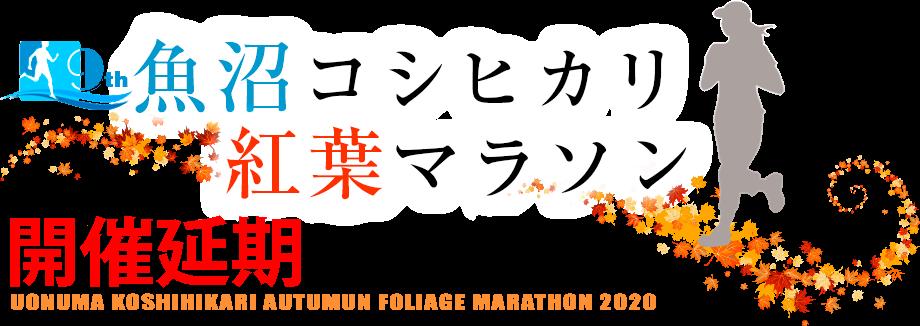 魚沼コシヒカリ紅葉マラソン_logo
