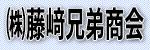 株式会社藤﨑兄弟商会
