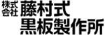 藤村式黒板製作所